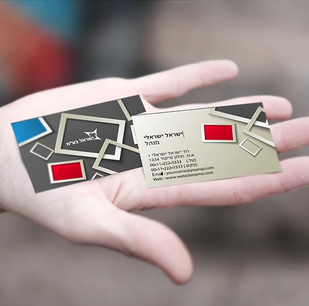 עיצוב והדפסת כרטיס ביקור