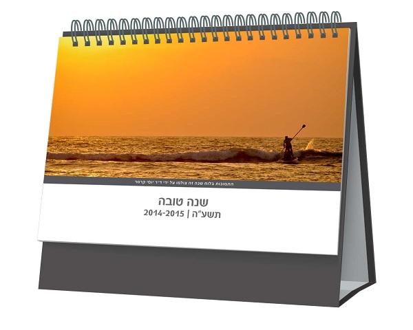 לוח שנה משולב תמונות