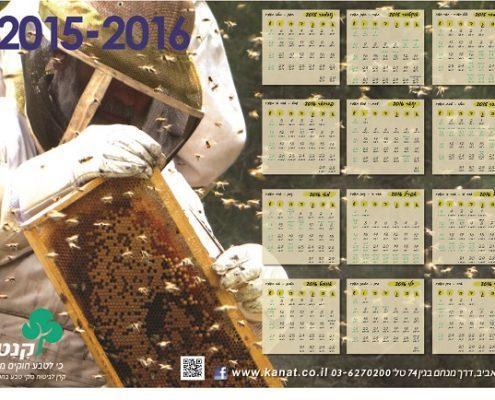 לוח שנה נתלה